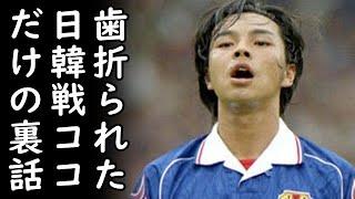 サッカー日韓戦を直前に控え日本代表コーチがコロナ陽性、一方、元日本代表サッカー選手が語る日韓戦の凄まじさが韓国で話題!韓国人がサッカー日韓戦に期待する本当の理由がコレ?w【カッパえんちょー】
