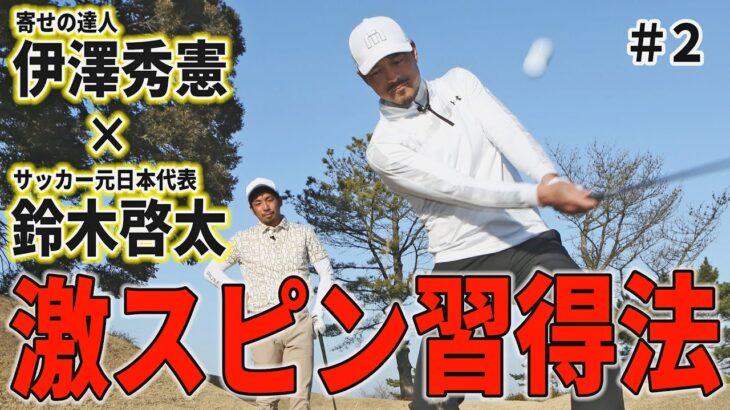 【激スピン実現】アプローチの達人・伊澤秀憲が、元サッカー日本代表・鈴木啓太に授けたスピンショットの基本