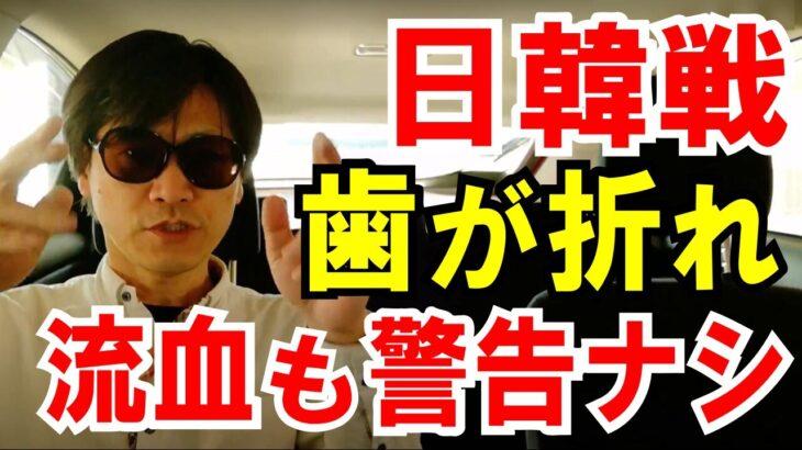 【サッカー日韓戦】歯が折れた日本選手!完全ファウルなのに警告なし。