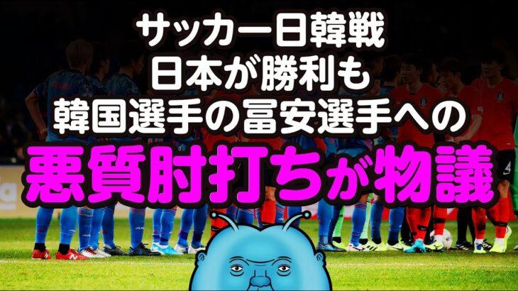 【肘打ちの瞬間映像💢】サッカー日韓戦 日本が勝利も、韓国人選手の冨安選手への肘打ちが物議