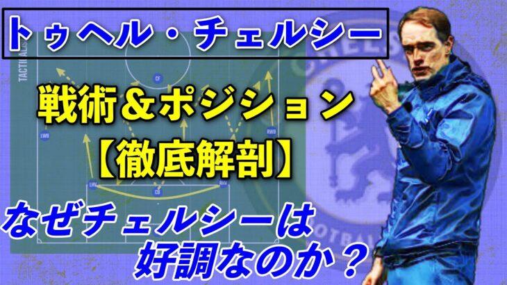 【サッカー解説】好調トゥヘル・チェルシーを徹底解剖!!