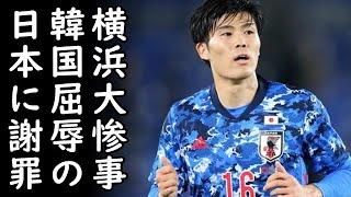 日韓戦惨敗の大韓サッカー協会が謝罪声明を出す驚愕事態、日本人増々韓国嫌い加速、日本人選手が楽勝だったと侮辱したとか韓国人が騒ぎ出し、東京五輪観客動員実験に利用されたと難癖w【カッパえんちょー】
