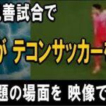 韓国がテコンサッカーを繰り出すも、技術・マナーともに敗北!― 日韓親善試合の問題の場面を、映像で検証