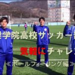 「日本一の山梨学院高校サッカー部と気軽にチャレンジ!【ボールフィーリング編】」