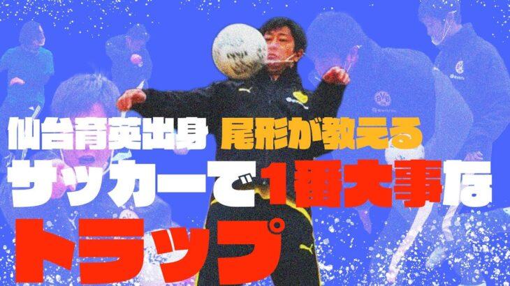 仙台育英出身の尾形が教えるサッカーで一番大事な「トラップ」