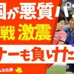 【韓国の反応】サッカー日韓戦「試合にも負け、マナーでも負けた」韓国選手のパンチで日本冨安選手の歯が抜けた?![映像あり]