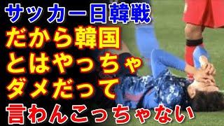 サッカー日韓戦DF冨安選手韓国選手からエルボーをくらい歯が欠けてしまう