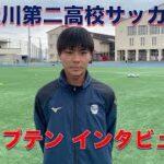 滝川第二高校サッカー部キャプテンインタビュー