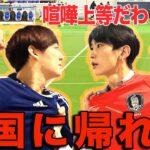 日本人と韓国人でサッカー日韓戦を見に行ったら喧嘩になった。