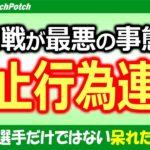 サッカー日韓戦が予想通り最悪の事態に…韓国サポーターも指笛&大声援と感染対策違反の禁止行為を連発【世界情勢】