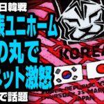 サッカー日韓戦 韓国代表ユニホームに日の丸で韓国ネット物議が話題