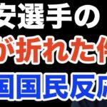 【サッカー日韓戦】まさかの反応。