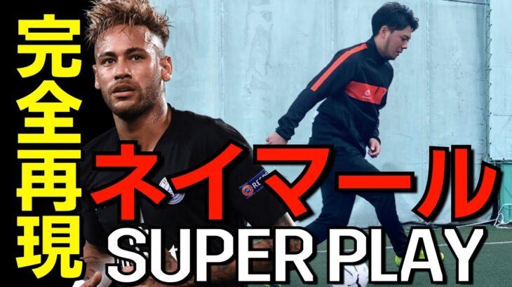 【サッカー】ネイマールの真似してたら最後にやばいの撮れた。