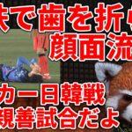 【韓国ラフプレー】冨安選手に肘鉄で歯をへし折る!でも何故かノーファール!【国際親善試合日本代表×韓国代表】