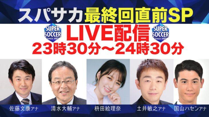 スーパーサッカー 最終回直前生配信スペシャル!