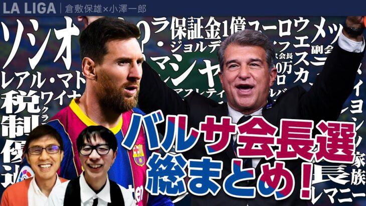 【バルセロナ】どうなるメッシ?会長選総まとめ!