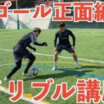 【サッカー】たかの変態ドリブル講座!#サッカー#ドリブル#講座#変態