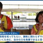 【サッカービジネス科】内定者に聞いてみよう!!③