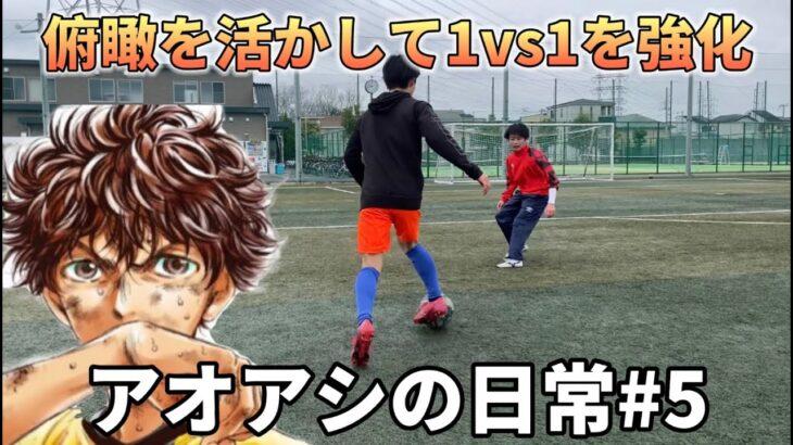 サッカー漫画【アオアシ】のトレーニングを行い、主人公の青井葦人を目指す物語#5
