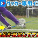 ザムストの新サッカー専用インソールを使ってみたレビュー!【サッカースパイク】