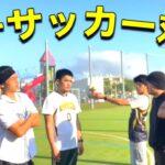 【サッカー】男の欲を賭けたサッカー対決!