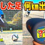 【サッカー検証】骨折した足でシュートスピード測ったら何キロ出るの?