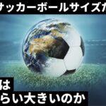 地球をサッカーボール大にしたら太陽系の大きさがわかる説