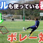 【サッカー】レアル・マドリードも使ってるトレーニング器具でボレー対決!#レアル#ボレー