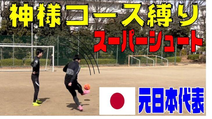 【サッカー】絶対入るシュートってこれ。