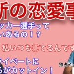 なでしこジャパンに【女子サッカー界の恋愛事情】、プライベート質問聞いてみた!吉良知夏選手後編