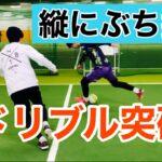 【超使える】サッカー・フットサルに使える利き足サイドのドリブル縦突破を教えてみた!