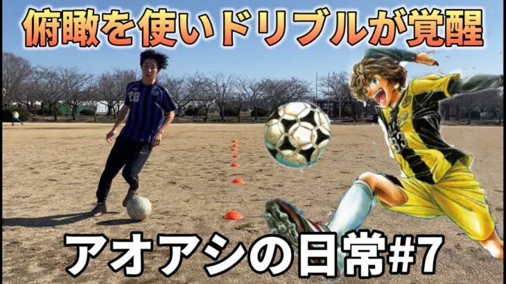 サッカー漫画【アオアシ】のトレーニングを行い、主人公の青井葦人を目指す物語#7