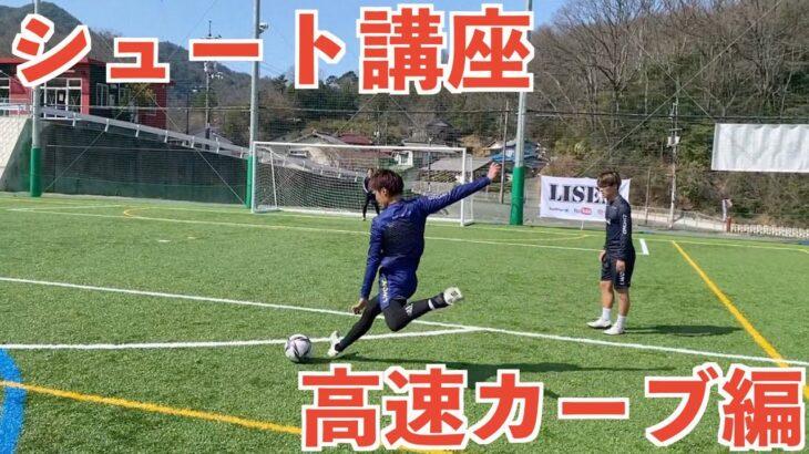 【サッカー】高速カーブシュート講座#サッカー#シュート