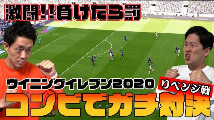 元サッカー部、敗北からのリベンジ戦!コンビでガチ対決【ウイイレ】