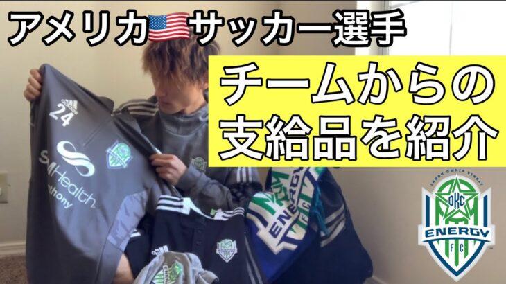 アメリカサッカー選手 【チームから支給品を紹介します】
