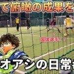 サッカー漫画【アオアシ】のトレーニングを行い、主人公の青井葦人を目指す物語#9