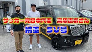 サッカー元日本代表 高原直泰さん 納車しました!ユーポスチャンネル沖縄