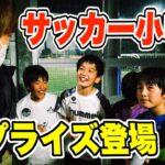 【ドッキリ】サッカーやってる小学生の前にいきなりサプライズ登場してみた!