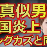 【放送事故】サッカー韓国元代表の奇誠庸が性的暴行疑惑で父親は横領も金慶珠が三浦知良と同格発言でバイキング炎上