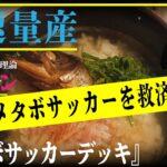 【#生放送】日刊デッキビルド  -メタボサッカー-【#遊戯王】