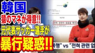 🇰🇷元韓国代表サッカー選手のキ・ソンヨンが暴行疑惑!?→否定で法的処置…【韓国ニュース:韓国の反応】