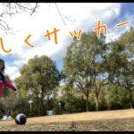 【サッカー】久しぶりにサッカーしたら楽しすぎた!