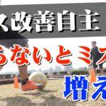 【サッカー自主練】正確で速いインサイドパスを身につけろ!|サッカー