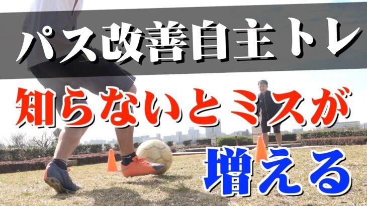 【サッカー自主練】正確で速いインサイドパスを身につけろ! サッカー