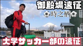 [vlog]サッカー選手なら必ず訪れる時之栖に遠征してきました。