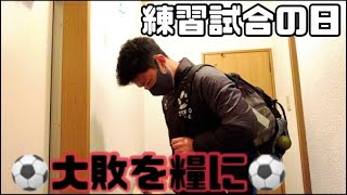 [vlog]大学サッカー部の練習試合の1日。