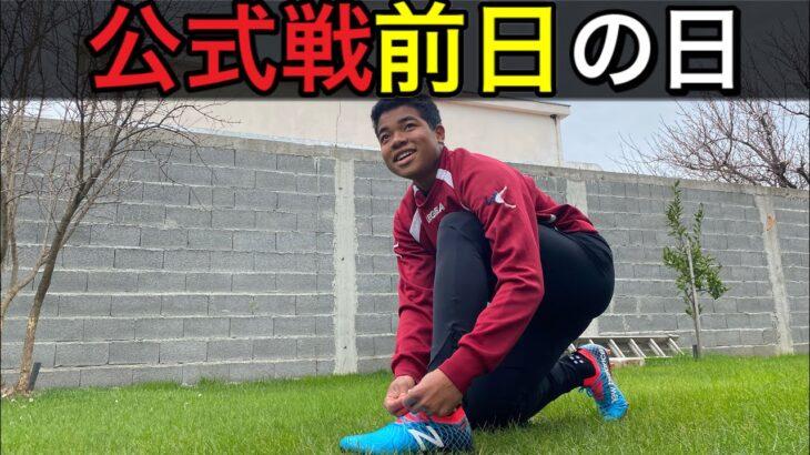 [vlog]サッカー選手を目指す18歳の1日。「公式戦前日の過ごし方」。