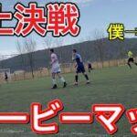 [vlog]サッカー選手を目指す18歳の1日。「頂上決戦、ダービーマッチ」。