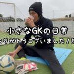 【サッカーvlog】本当に感謝しています!#26