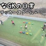 【サッカーvlog】サッカーのある暮らし#31